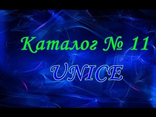 Каталог № 11 || UNICE ||  Выпуск № 3 #UNICE #каталог #обзор