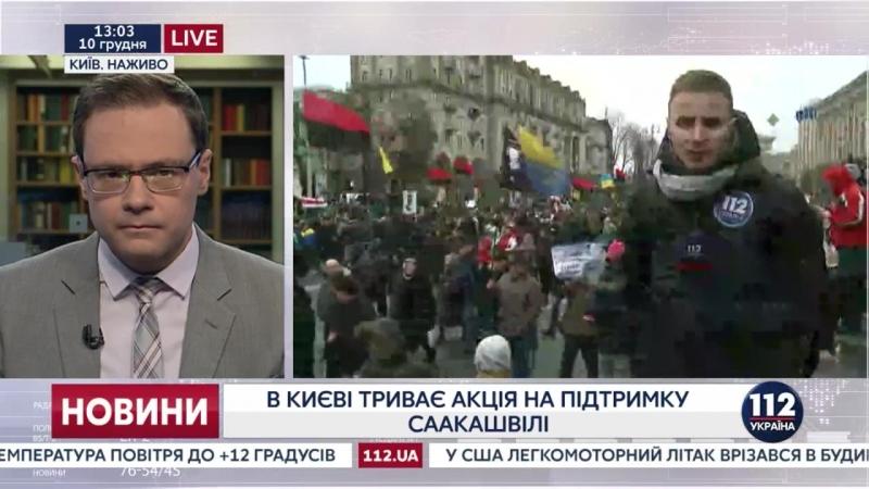 Киев. 10 декабря, 2017Акция в поддержку Саакашвили_ Дороги перекрыты, за порядком следят силовики