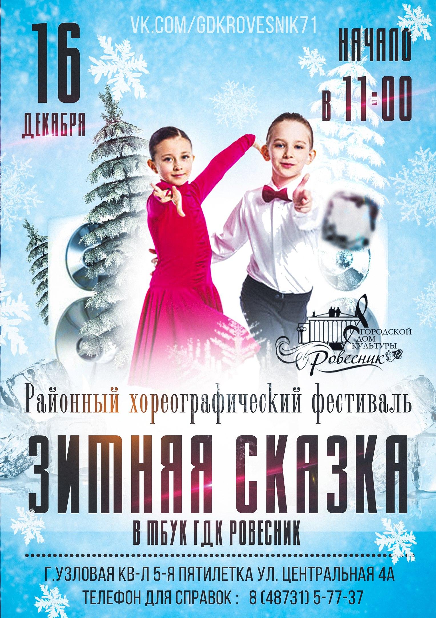 """В """"Ровеснике"""" 16 декабря - """"Зимняя сказка"""""""