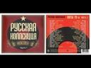 Русская коллекция. Хиты 70-х (часть 2) CD1