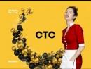 Рекламная заставка СТС 2017 Девушка в красной одежде и белом фартуке