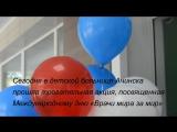 В детской больнице Ачинска сегодня прошла акция