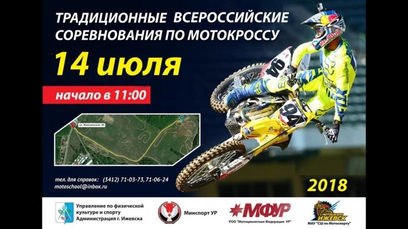 Всероссийские соревнования по мотокроссу памяти Вахитова А.