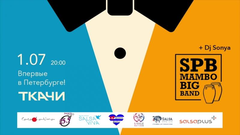Spb Mambo Big Band / 1 июля / Ткачи, СПб