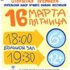 16.03 :: показы мультфильмов Суздальфеста