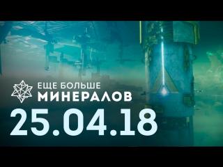 [Игровые новости] Ещё Больше Минералов 25.04.2018