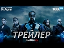 Черная Молния  Black Lightning (2 сезон) Трейлер (LostFilm.TV) [HD 1080]