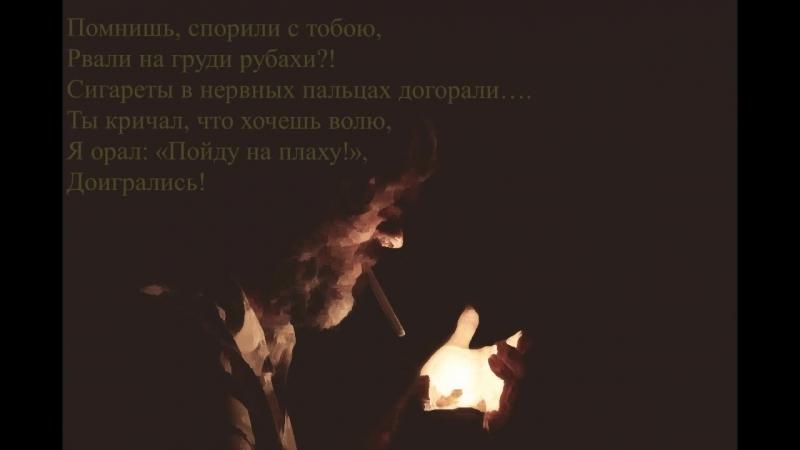 Буктрейлер к книге Дмитрия Шорскина Отписал мне старый кореш письмецо...
