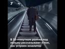 KONE сняла поездку на эскалаторе в виртуальной реальности