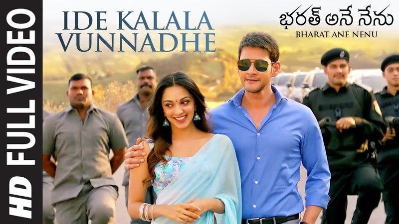 Ide Kalala Vunnadhe Full Video Song || Bharat Ane Nenu || Mahesh Babu, Kiara Advani, Devi Sri Prasad