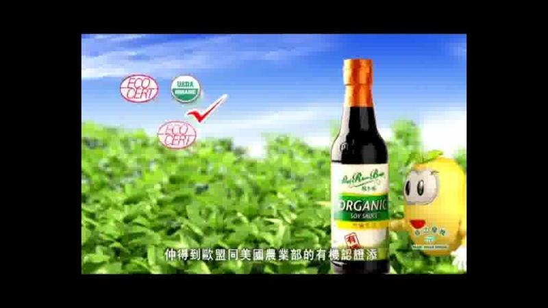 2009 PRB Organic soy sauce(cantonese).Wmv