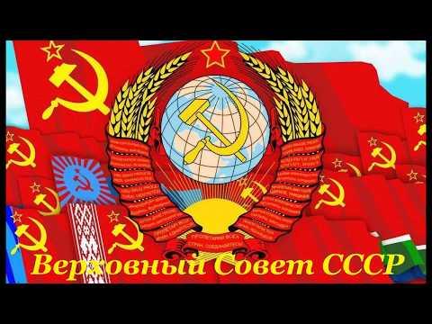 ПОЛУЧАЕМ ГОСУДАРСТВЕННУЮ ПЕНСИЮ. ВС СССР