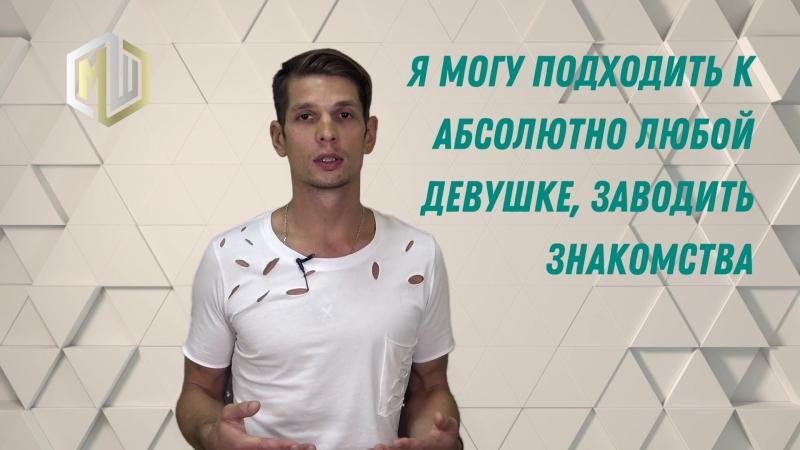Взлет Тренинг Взлет июль 2018 - Андрей 31 год Мужская школа manschool.ru