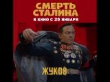 СМЕРТЬ СТАЛИНА | Маршал Жуков