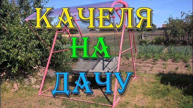 Качеля для дачи дешево и быстро, ошибки при строительстве качели Арболитич Блог