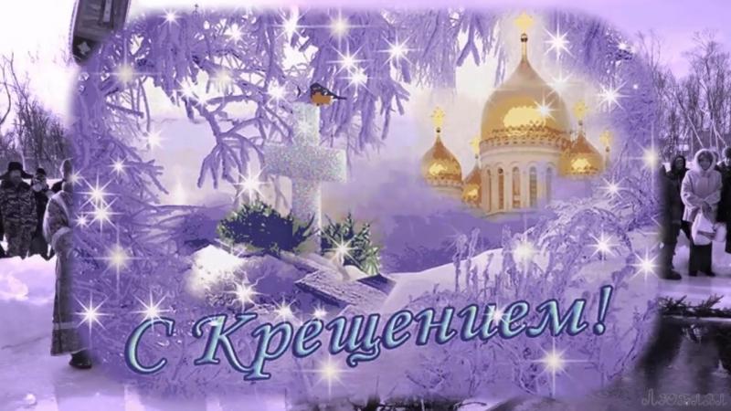 _Kreshhenie_Gospodne__Kreshhenie_19_yanvarya__Pozdravlenie_s_kreshheniem(MosCatalogue.net)