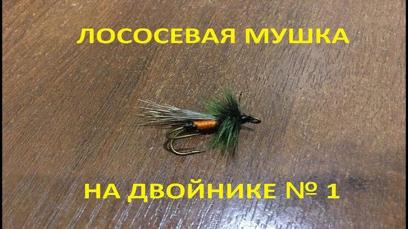 Вязание мушек Лососевая мушка № 1