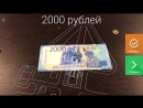 Банкноты 2017 приложение АО Гознак