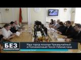 Без комментариев. 19.06.18. Город посетил Чрезвычайный и Полномочный Посол Узбекистана.