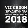 "ЭРУДИТ-ИГРА ""ГЛОБАЛЬНАЯ АТАКА"""