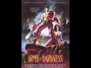 «Army of Darkness» (Армия тьмы)  1992  Режиссёр: Сэм Рэйми   комедийный фильм ужасов   HD-DVDRip 720p
