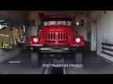 Начальник пожарной части в Бабушкине и рядовые пожарные уволились