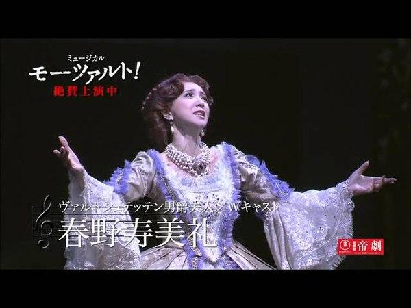 『モーツァルト!』PV【舞台映像Ver.】