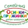 """Семейный развлекательный центр""""Осинки-пружинки"""""""
