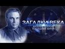 Загадки века. Валерий Чкалов. Последний вираж.