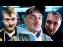 ПРАВДА О ДАЙ ЛЕЩА / Макс 100500 гонит на Музыченко / Поперечный натурал