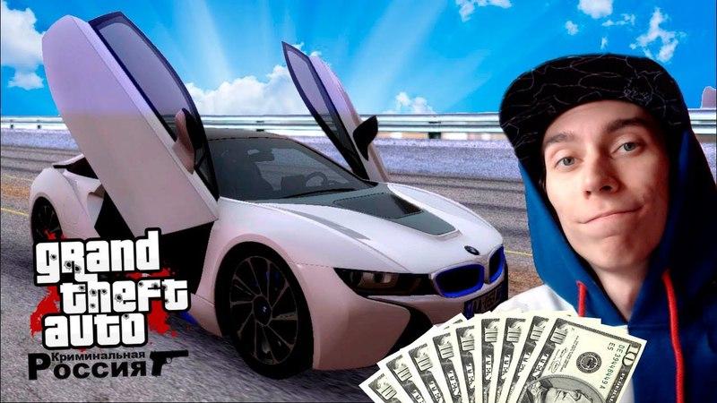 ПОКУПАЮ НОВЕНЬКУЮ BMW i8 за 8 000 000 РУБЛЕЙ GTA CRMP