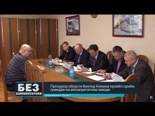 Без комментариев. 31.03.18. Прокурор области провел прием граждан в Барановичах.