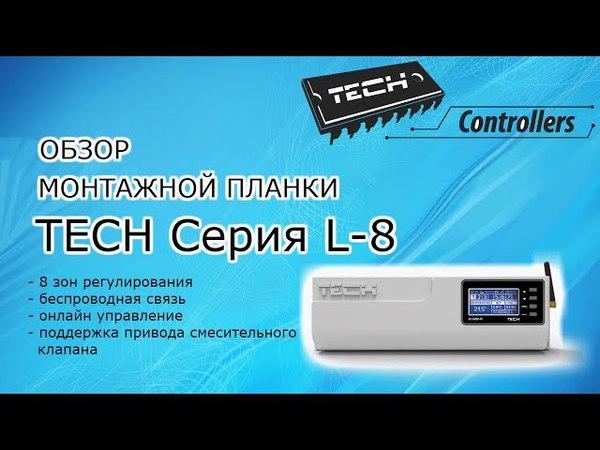 Обзор монтажной планки TECH Seria L-8