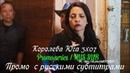 Королева Юга 3 сезон 7 серия - Промо с русскими субтитрами Queen of the South 3x07 Promo