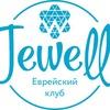 Jewell Club - Еврейский клуб