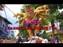 Ньепи Балийский Новый год и парад чудищ Ого Ого Индонезия