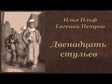Илья Ильф, Евгений Петров