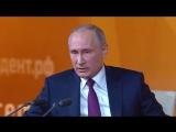 Большая пресс-конференция Владимира Путина, 14.12.2017