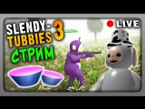 Стрим 🔴 Slendytubbies 3 Multiplayer ▶ НЕ ТРОГАЙ МОИ КУСТАРДЫ!