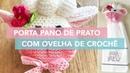 Porta Pano de Prato Ovelha de Crochê Crochê para Cozinha