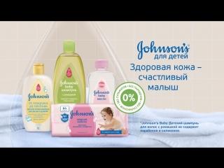 Johnson's для детей: Здоровая кожа – счастливый малыш