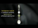 Серьги с лунным камнем хризолитом и белым жемчугом
