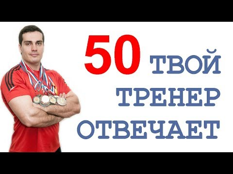 ТТО-50: соевый протеин, Спасокукоцкий, мои подписчики, 2 трени в день