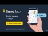 Яндекс Такси уже в городе Зубова - Поляна - установите приложение!