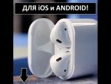 Airpods беспроводные наушники + Магнитная зарядка в ПОДАРОК