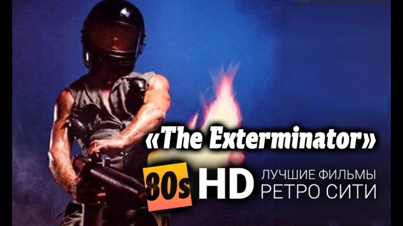 Exterminator Мститель HD 1980 год смотреть онлайн без регистрации