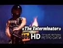 Exterminator Мститель HD 1980 год