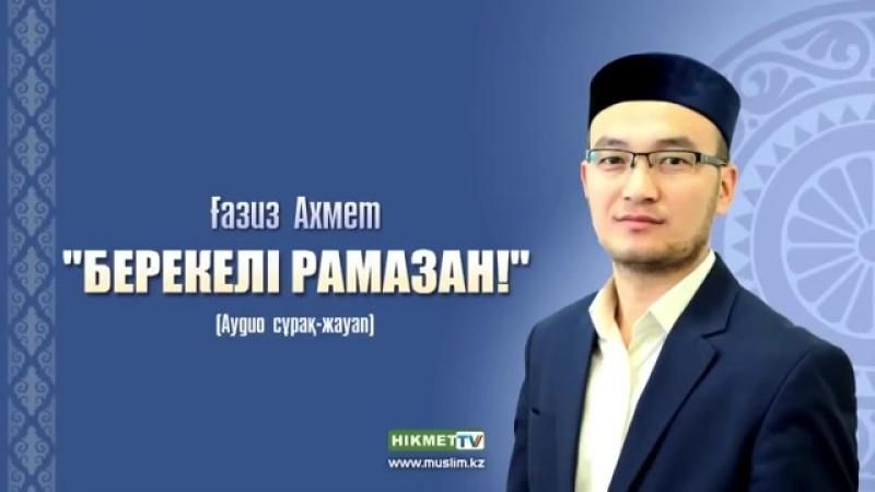 Имам Ғазиз Ахмет - Берекелі Рамазан! ❤ 👍