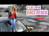 21 июля 2018/Db Drag/Киселевск - VLOG #miss_spl