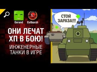 Они лечат хп в бою! Инженерные танки в игре - Нескончаемые танковые идеи №10 [World of Tanks]